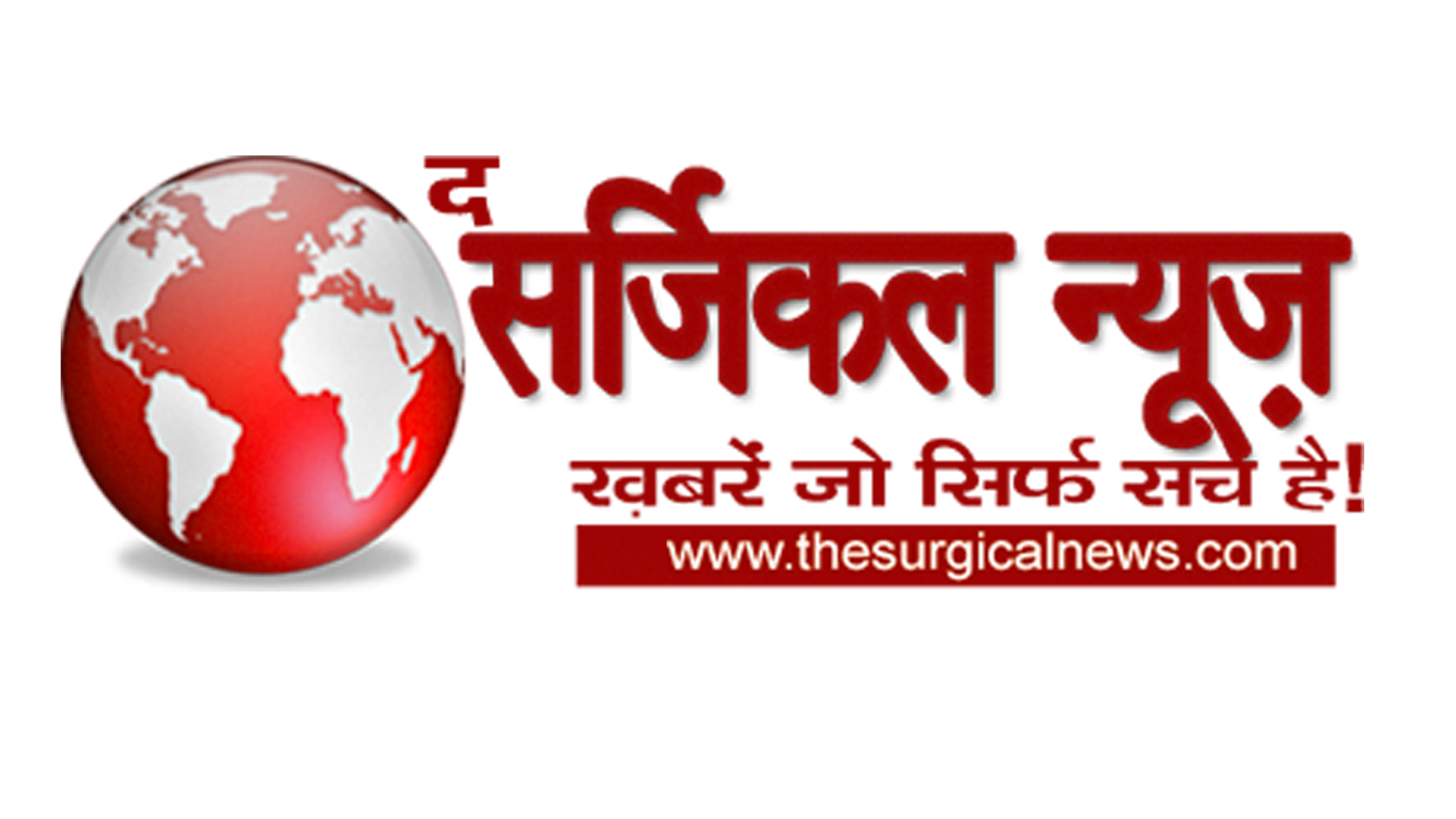 The Surgical News